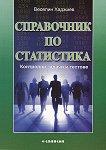 Справочник по статистика : Контролни задачи и тестове - Веселин Хаджиев - книга за учителя