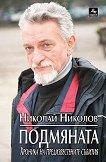 Подмяната - Николай Николов -