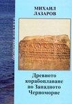 Древното корабоплаване по Западното Черноморие - Михаил Лазаров -