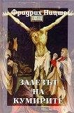 Събрани съчинения - том 6: Залезът на кумирите -