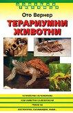 Терариумни животни - Ото Вернер -