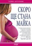Скоро ще стана майка - Татяна Аптулаева -