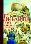 Библията в 365 истории за деца - Мартин Полстер -