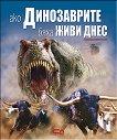 Ако динозаврите бяха живи днес - детска книга
