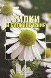 Билки и билколечение - Юрий Кирилов -