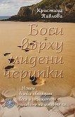 Боси върху мидени черупки - Кристина Павлова -
