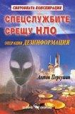Спецслужбите срещу НЛО - операция дезинформация - Антон Первушин -