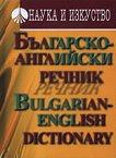 Българско-английски речник - Майя Пенчева, Александра Багашева -