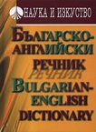 Българско-английски речник - помагало
