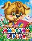 """Поредица """"Мини"""" - Животните с рога - Наталия Мигунова -"""