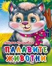 """Поредица """"Мини"""" - Палавите животни - Татяна Куликовска -"""