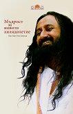 Мъдрост за новото хилядолетие - Шри Шри Рави Шанкар -