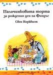 Палачинковата торта за рождения ден на Финдъс - Свен Норквист - детска книга