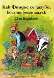 Как Финдъс се загуби, когато беше малък - Свен Норквист - учебник