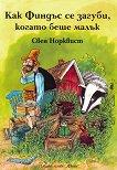 Как Финдъс се загуби, когато беше малък - Свен Норквист - детска книга