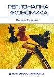 Регионална икономика - Людмил Георгиев -