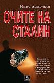 Очите на Сталин - Ингвар Амбьорнсен -