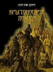 Кръстоносните походи - Гюстав Доре - книга