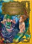 Светът на приказките: Андерсен - Ханс Кристиан Андерсен - детска книга