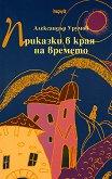 Приказки в края на времето - Александър Урумов - книга