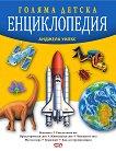 Голяма детска енциклопедия - Анджела Уилкс -