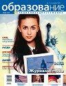 Образование и специализация в чужбина - Брой 12 / Октомври 2009 -