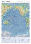 Тихи океан - природогеографска карта - Стенна карта - М 1:23 000 000 -