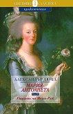 Мария-Антоанета - том 4: Рицарят на Мезон-Руж - Александър Дюма - баща - книга