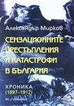 Сензационните престъпления и катастрофи в България - Алекснадър Мирков -