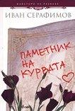 Паметник на курвата - Иван Серафимов -
