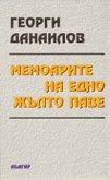 Мемоарите на едно жълто паве - Георги Данаилов -