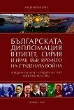 Българската дипломация в Египет, Сирия и Ирак във времето на Студената война - Надя Филипова - книга