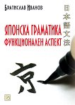 Японска граматика. Функционален аспект - Братислав Иванов -