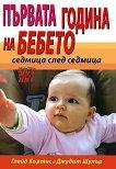 Първата година на бебето - седмица след седмица - Глейд Къртис, Джудит Шулър -