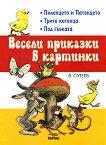 Весели приказки в картинки  - книга 1: Пиленцето и патенцето, Трите котенца, Под гъбката - В. Сутеев  -