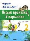 """Весели приказки в картинки  - книга 2: Корабчето, Кой каза """"Мяу"""" ? - В. Сутеев  -"""