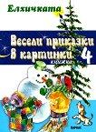 Весели приказки в картинки  - книга 4: Елхичката - В.Сутеев  -