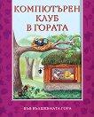 Във вълшебната гора - Компютърен клуб в гората - Ангелина Жекова - книга