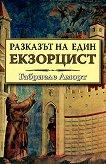 Разказът на един екзорцист - Габриеле Аморт - книга