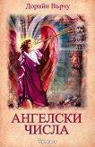Ангелски числа - Дорийн Върчу - книга