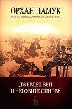 Джевдет бей и неговите синове - Орхан Памук -