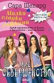 Малки сладки лъжкини - книга 3: Мис Съвършенство - Сара Шепард -