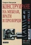 Конструиране на мебели, врати и прозорци  - Георги Кючуков -
