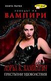 Ловецът на вампири - книга 1 : Престъпни удоволствия - Лоръл К. Хамилтън -
