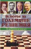 История на големите решения - книга 2 - Джон Харис, Том Стоун - книга