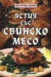 Ястия със свинско месо - Тодор Енев -