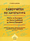 Самоучител по литература - книга 2 : Поети на България. От Пенчо Славейков до Никола Вапцаров - Стамена Димова -