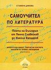 Самоучител по литература - книга 2 Поети на България. От Пенчо Славейков до Никола Вапцаров - книга