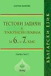 Тестови задачи и правописни правила по български език за 6. и 7. клас - Първа част - Мария Банова -