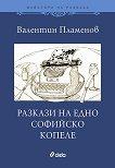 Разкази на едно софийско копеле - Валентин Пламенов - книга